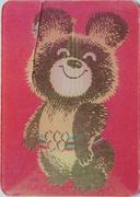 Календари  3D ,  которые переливаются 1980_1990 г.